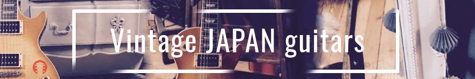 Vintage-Japan-Guitars
